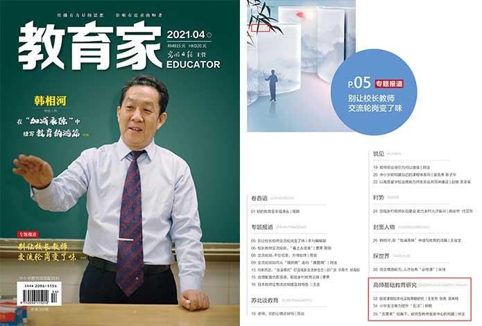 """高师基础教育研究会联合光明日报打造""""高师基础教育研究""""专栏"""